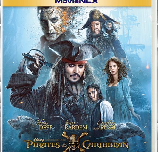 『パイレーツ・オブ・カリビアン-最後の海賊-』映画レビュー